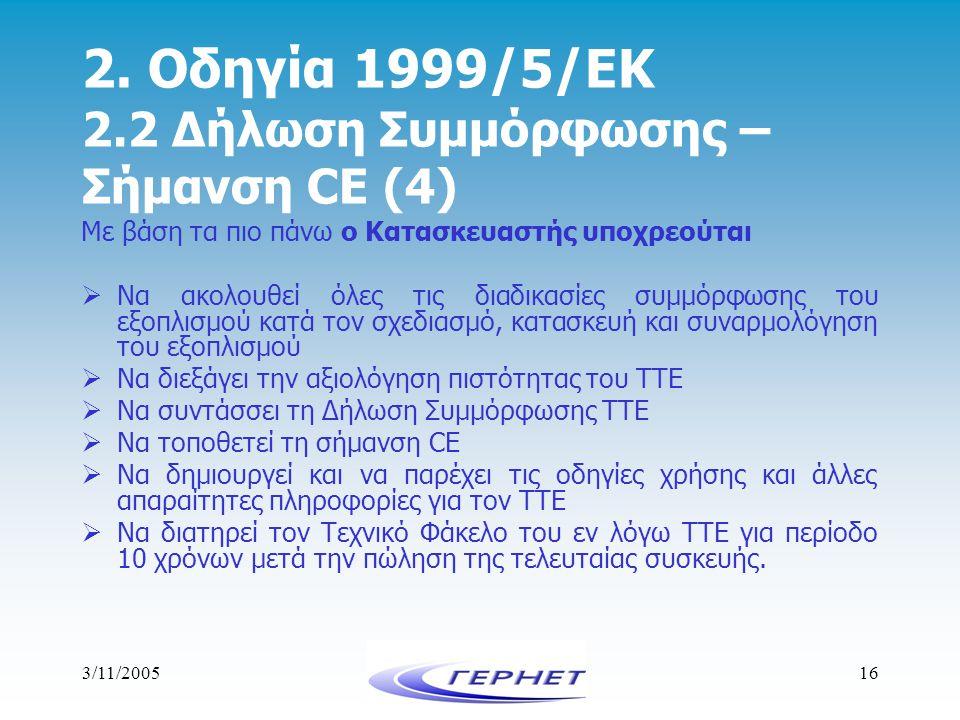 2. Οδηγία 1999/5/ΕΚ 2.2 Δήλωση Συμμόρφωσης – Σήμανση CE (4)