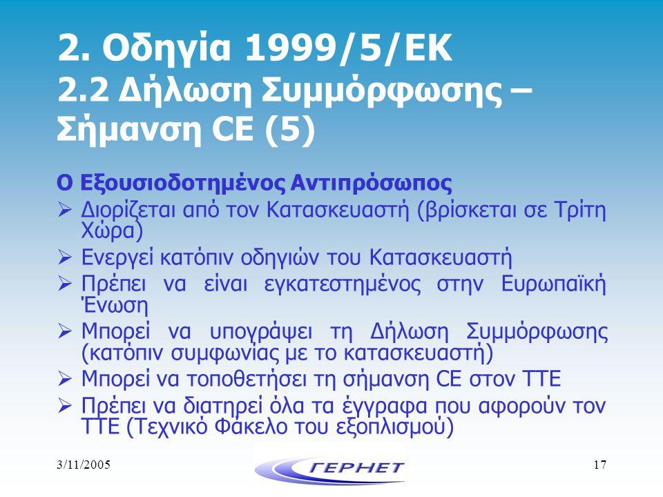 2. Οδηγία 1999/5/ΕΚ 2.2 Δήλωση Συμμόρφωσης – Σήμανση CE (5)