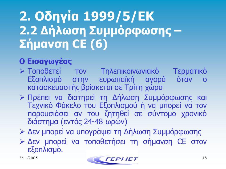 2. Οδηγία 1999/5/ΕΚ 2.2 Δήλωση Συμμόρφωσης – Σήμανση CE (6)