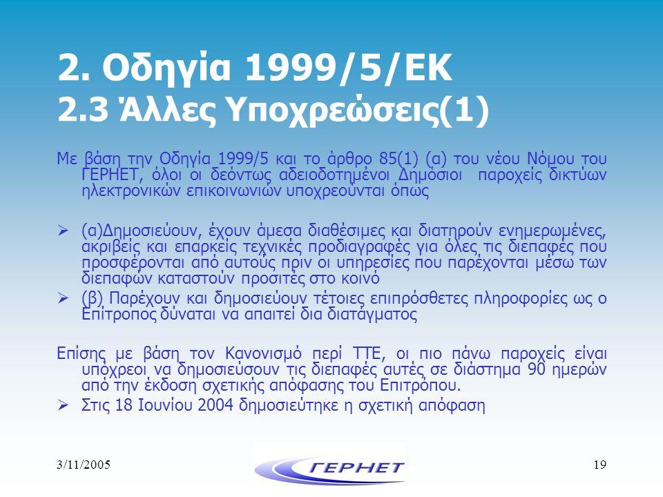 2. Οδηγία 1999/5/ΕΚ 2.3 Άλλες Υποχρεώσεις(1)