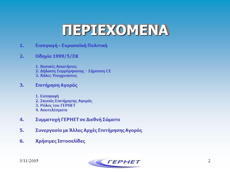 ΠΕΡΙΕΧΟΜΕΝΑ Εισαγωγή - Ευρωπαϊκή Πολιτική Οδηγία 1999/5/ΕΚ