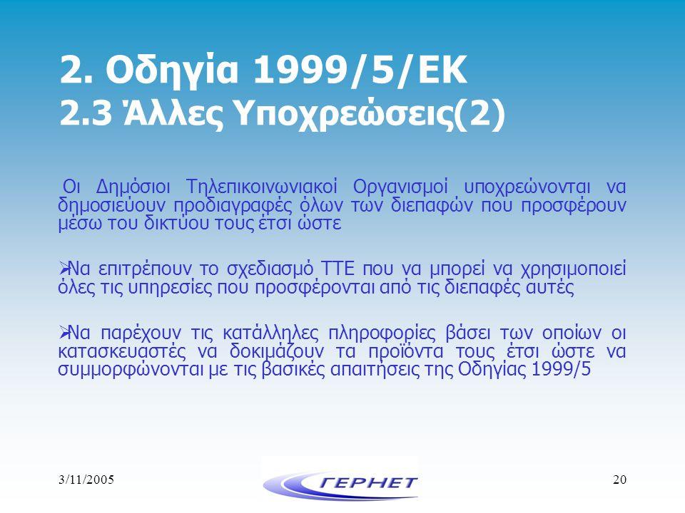 2. Οδηγία 1999/5/ΕΚ 2.3 Άλλες Υποχρεώσεις(2)