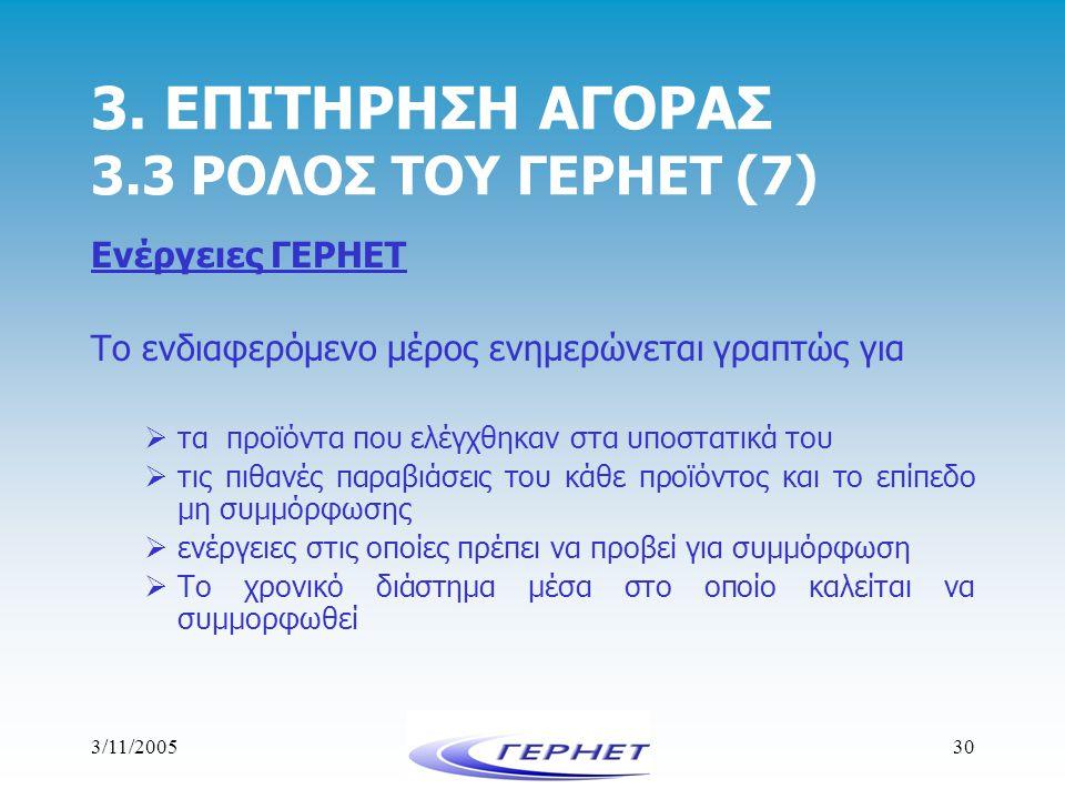 3. ΕΠΙΤΗΡΗΣΗ ΑΓΟΡΑΣ 3.3 ΡΟΛΟΣ ΤΟΥ ΓΕΡΗΕΤ (7)