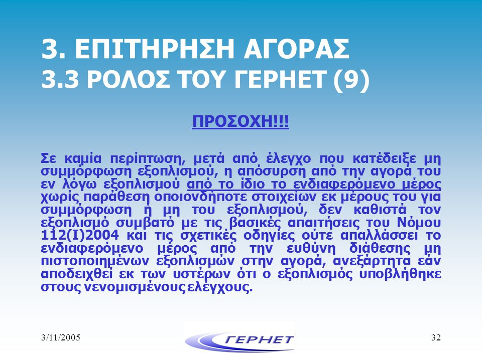 3. ΕΠΙΤΗΡΗΣΗ ΑΓΟΡΑΣ 3.3 ΡΟΛΟΣ ΤΟΥ ΓΕΡΗΕΤ (9)