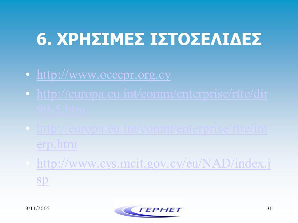6. ΧΡΗΣΙΜΕΣ ΙΣΤΟΣΕΛΙΔΕΣ http://www.ocecpr.org.cy