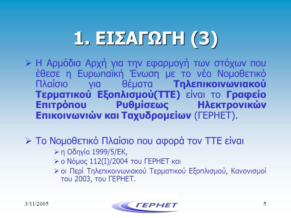 1. ΕΙΣΑΓΩΓΗ (3)