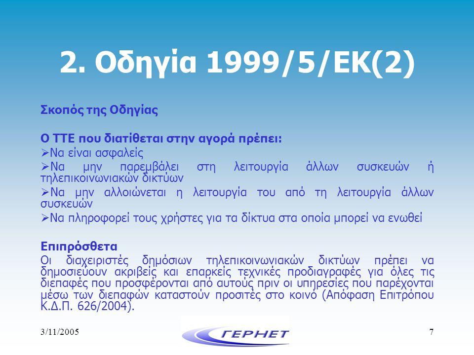 2. Οδηγία 1999/5/ΕΚ(2) Σκοπός της Οδηγίας