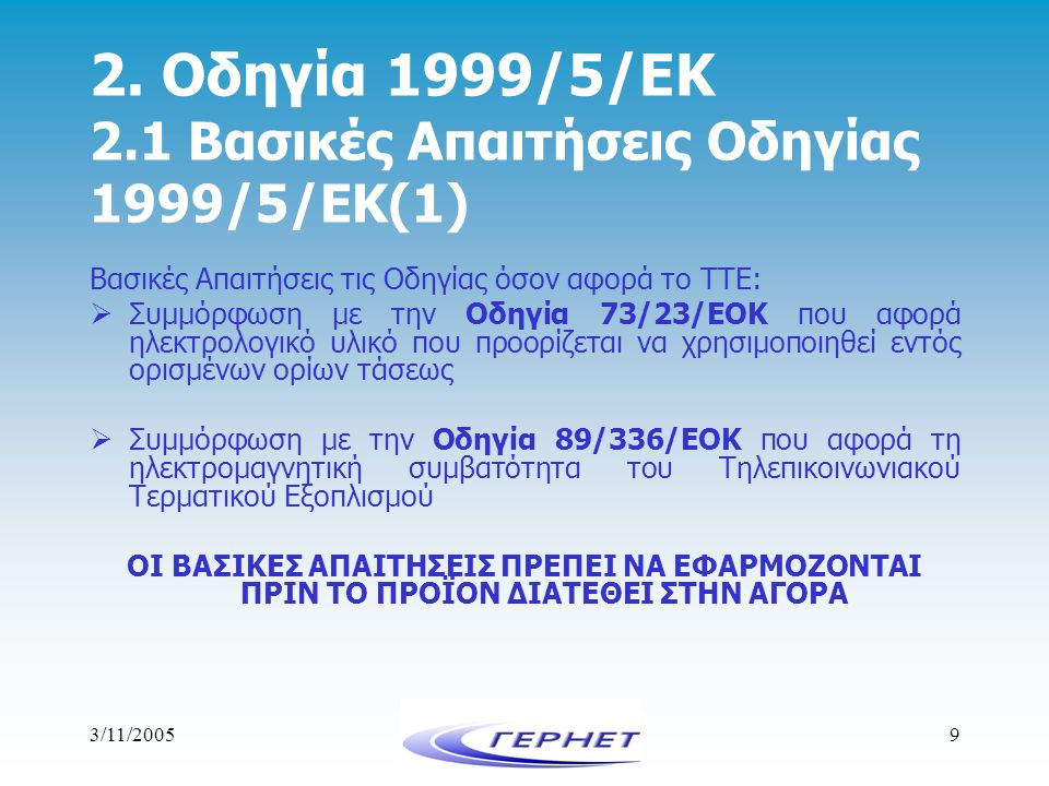 2. Οδηγία 1999/5/ΕΚ 2.1 Βασικές Απαιτήσεις Οδηγίας 1999/5/ΕΚ(1)