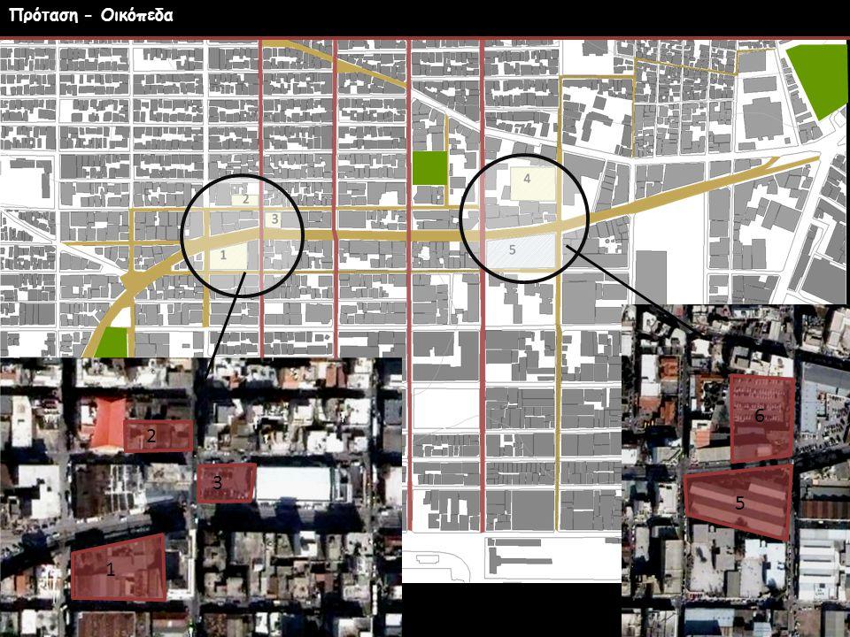 6 2 3 5 1 Πρόταση - Οικόπεδα 1 κατοικία 2 κατοικία 3 κατοικία