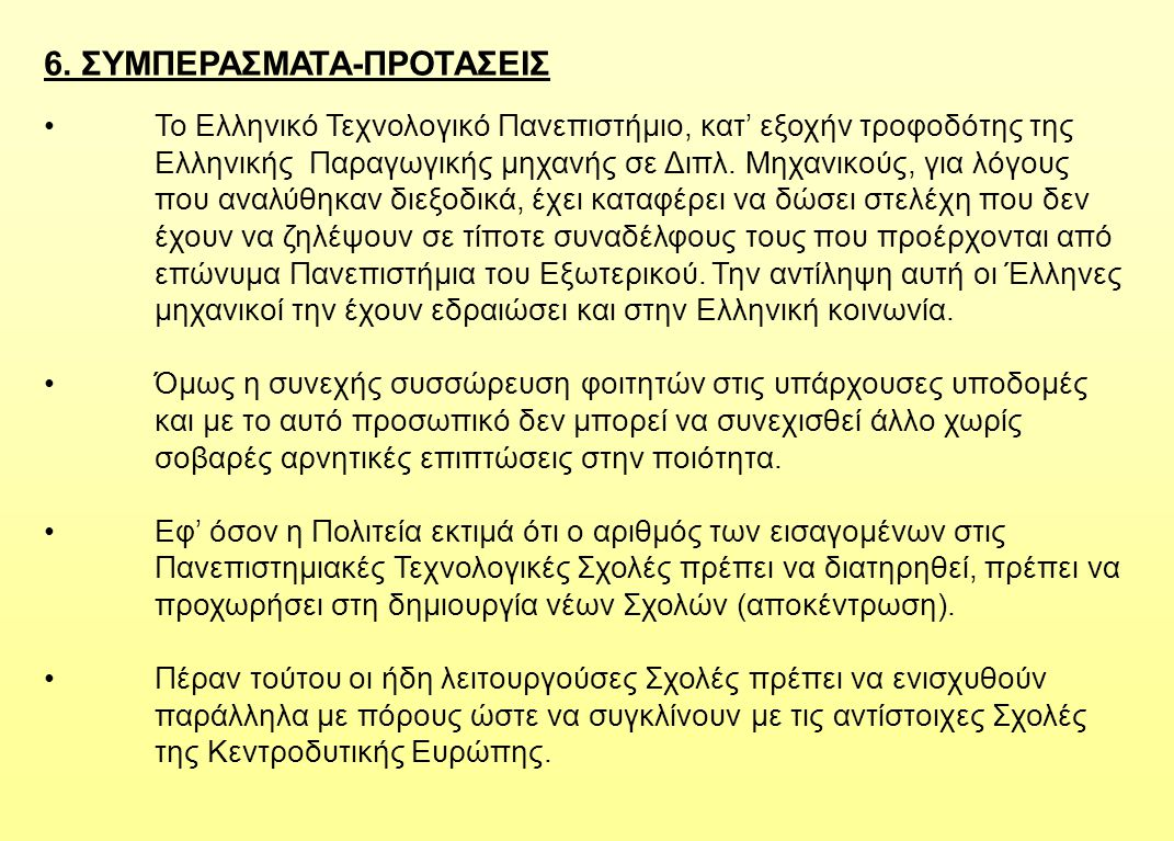 6. ΣΥΜΠΕΡΑΣΜΑΤΑ-ΠΡΟΤΑΣΕΙΣ