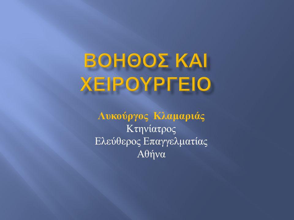 ΒΟΗΘΟΣ και ΧΕΙΡΟΥΡΓΕΙΟ