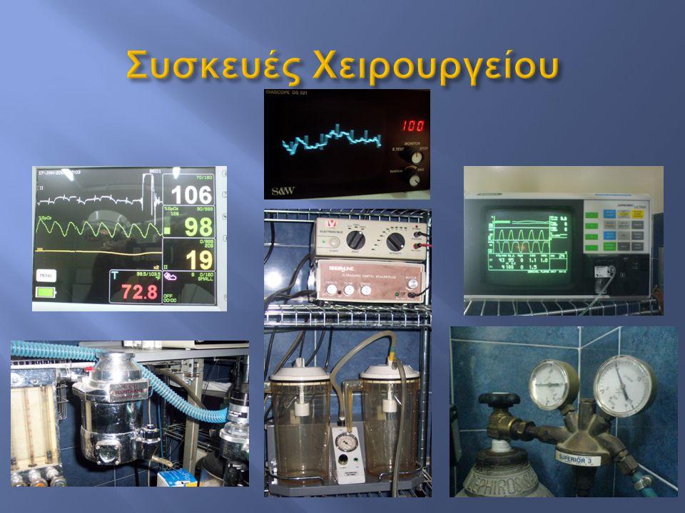 Συσκευές Χειρουργείου