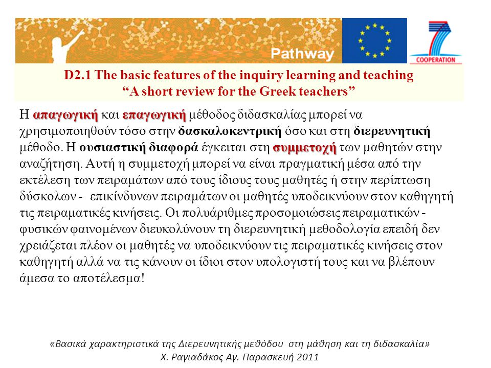 D2.1 The basic features of the inquiry learning and teaching