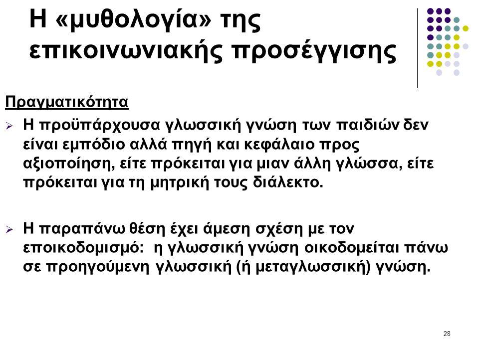 Η «μυθολογία» της επικοινωνιακής προσέγγισης
