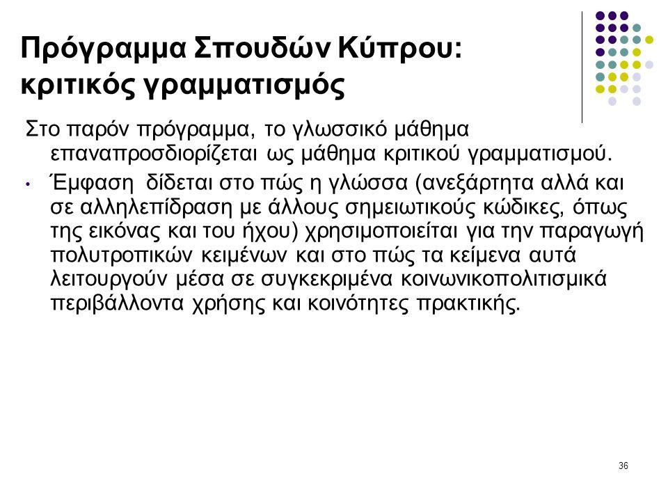 Πρόγραμμα Σπουδών Κύπρου: κριτικός γραμματισμός