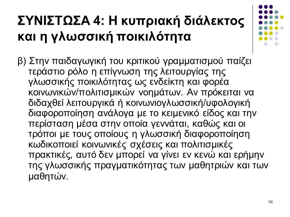 ΣΥΝΙΣΤΩΣΑ 4: Η κυπριακή διάλεκτος και η γλωσσική ποικιλότητα
