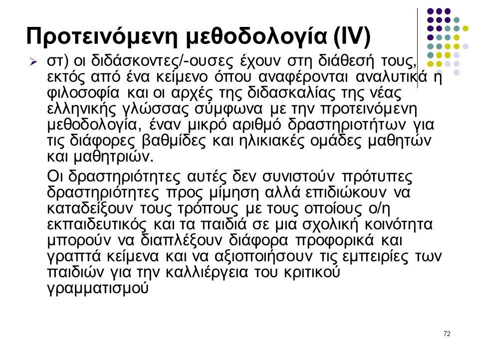 Προτεινόμενη μεθοδολογία (ΙV)