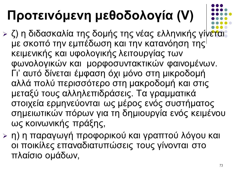 Προτεινόμενη μεθοδολογία (V)