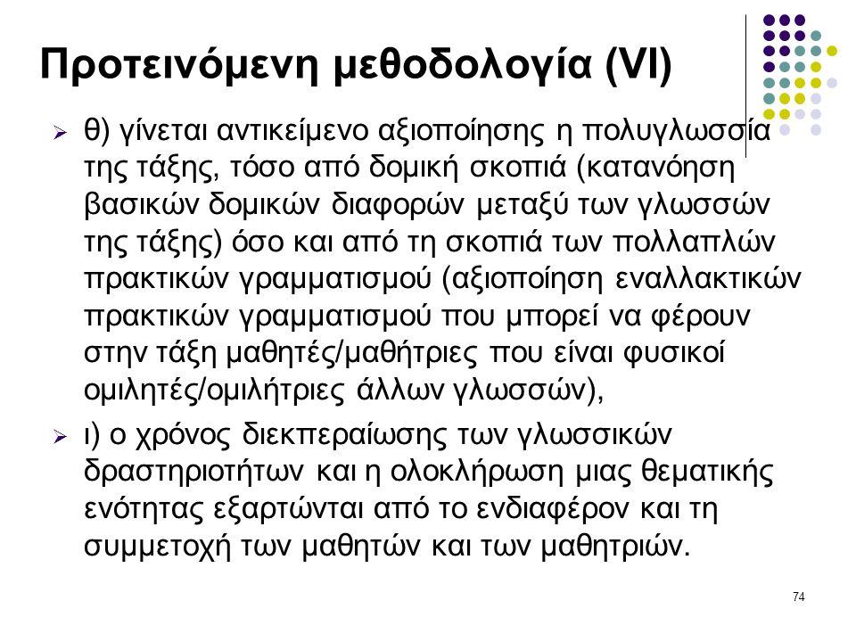 Προτεινόμενη μεθοδολογία (VI)