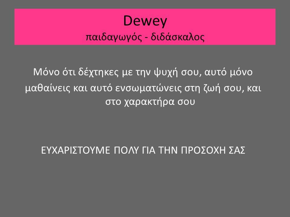 Dewey παιδαγωγός - διδάσκαλος