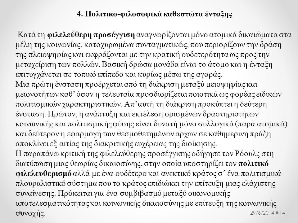 4. Πολιτικο-φιλοσοφικά καθεστώτα ένταξης