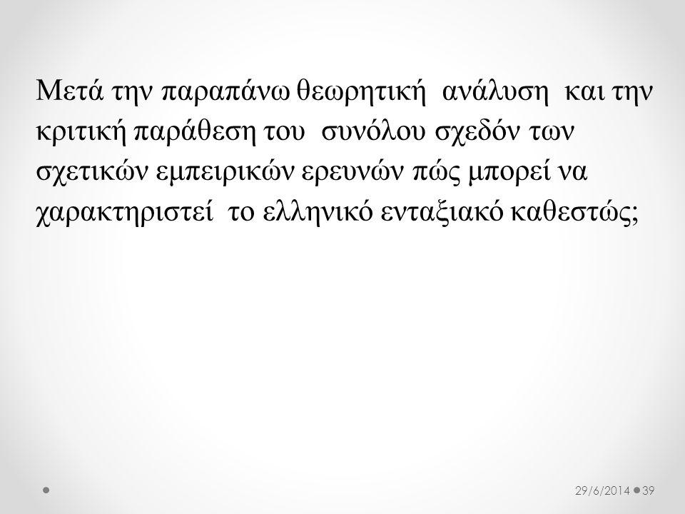 Μετά την παραπάνω θεωρητική ανάλυση και την κριτική παράθεση του συνόλου σχεδόν των σχετικών εμπειρικών ερευνών πώς μπορεί να χαρακτηριστεί το ελληνικό ενταξιακό καθεστώς;
