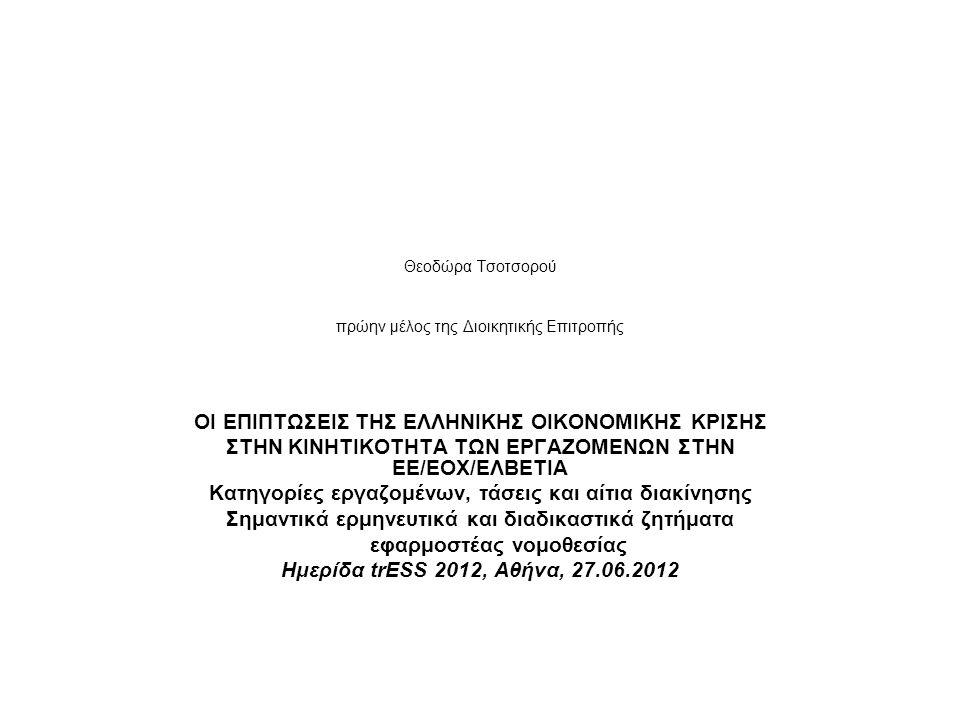 Θεοδώρα Τσοτσορού πρώην μέλος της Διοικητικής Επιτροπής