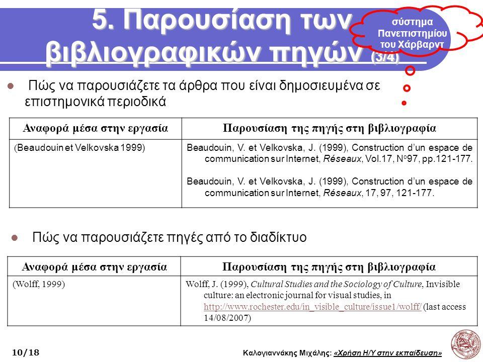 5. Παρουσίαση των βιβλιογραφικών πηγών (3/4)