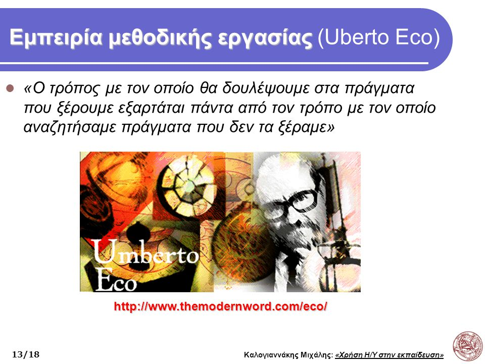 Εμπειρία μεθοδικής εργασίας (Uberto Eco)