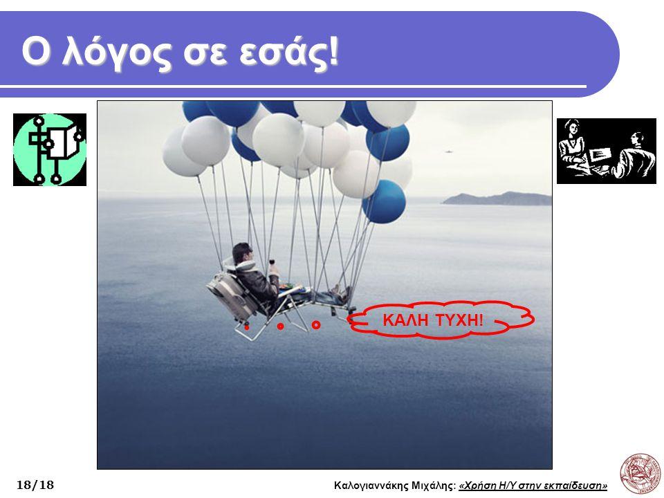 Καλογιαννάκης Μιχάλης: «Χρήση Η/Υ στην εκπαίδευση»
