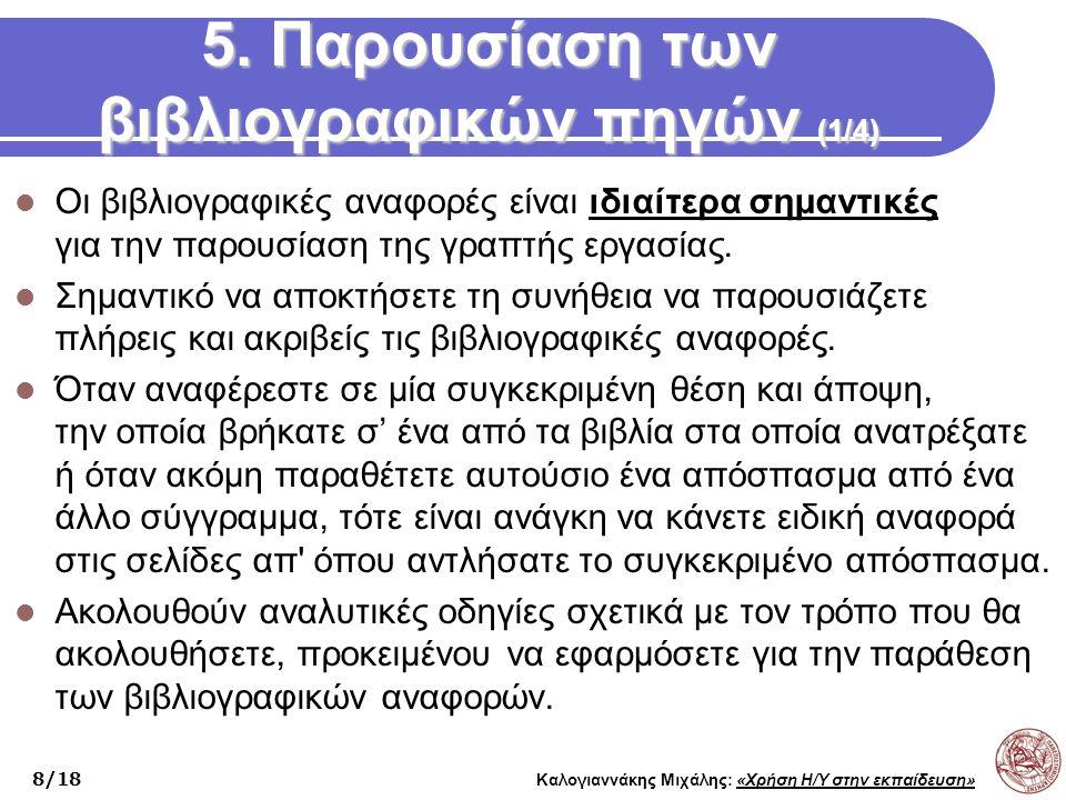 5. Παρουσίαση των βιβλιογραφικών πηγών (1/4)