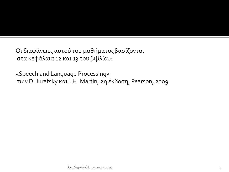 Οι διαφάνειες αυτού του μαθήματος βασίζονται στα κεφάλαια 12 και 13 του βιβλίου: «Speech and Language Processing» των D. Jurafsky και J.H. Martin, 2η έκδοση, Pearson, 2009
