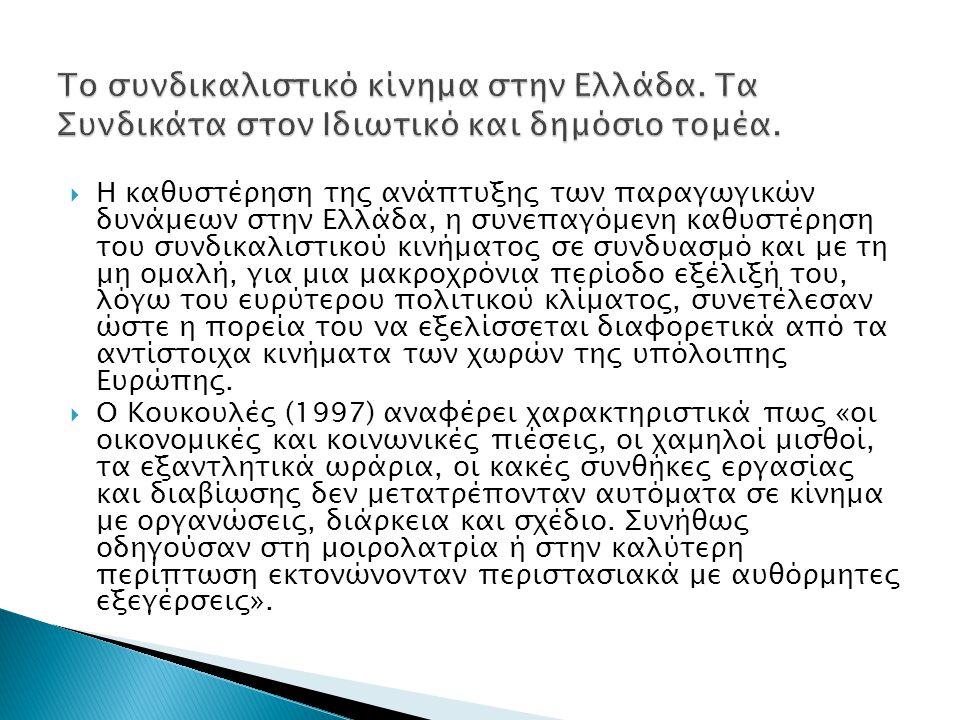 Το συνδικαλιστικό κίνημα στην Ελλάδα