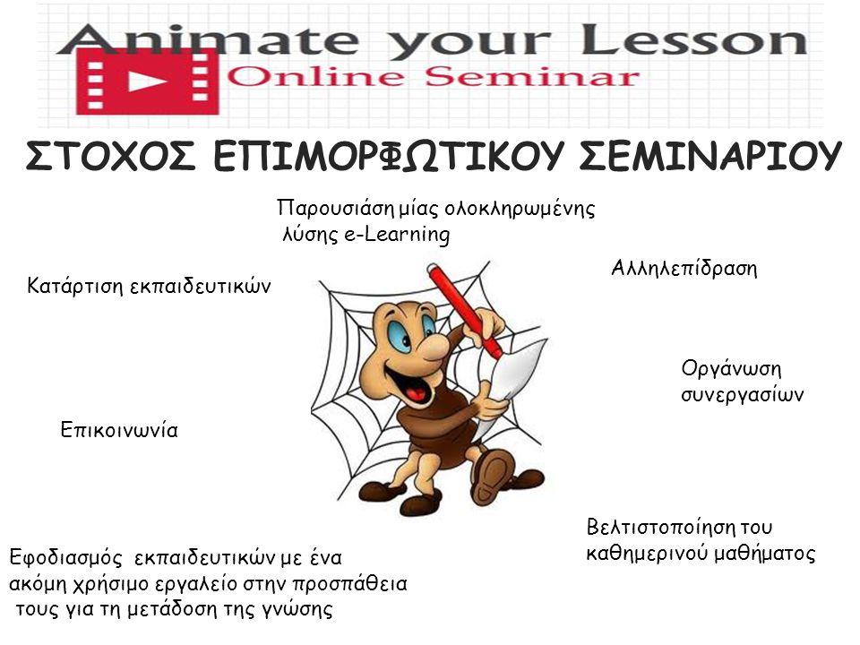 ΣΤΟΧΟΣ ΕΠΙΜΟΡΦΩΤΙΚΟΥ ΣΕΜΙΝΑΡΙΟΥ
