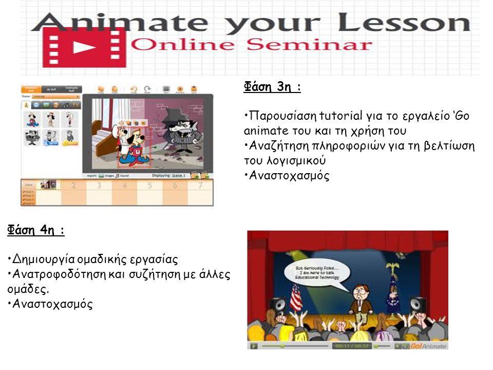 Φάση 3η : •Παρουσίαση tutorial για το εργαλείο 'Go animate του και τη χρήση του. •Αναζήτηση πληροφοριών για τη βελτίωση του λογισμικού.