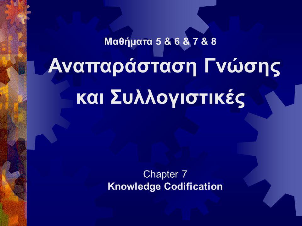 Μαθήματα 5 & 6 & 7 & 8 Αναπαράσταση Γνώσης και Συλλογιστικές