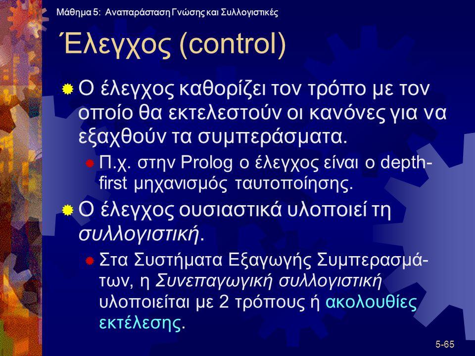 Έλεγχος (control) Ο έλεγχος καθορίζει τον τρόπο με τον οποίο θα εκτελεστούν οι κανόνες για να εξαχθούν τα συμπεράσματα.
