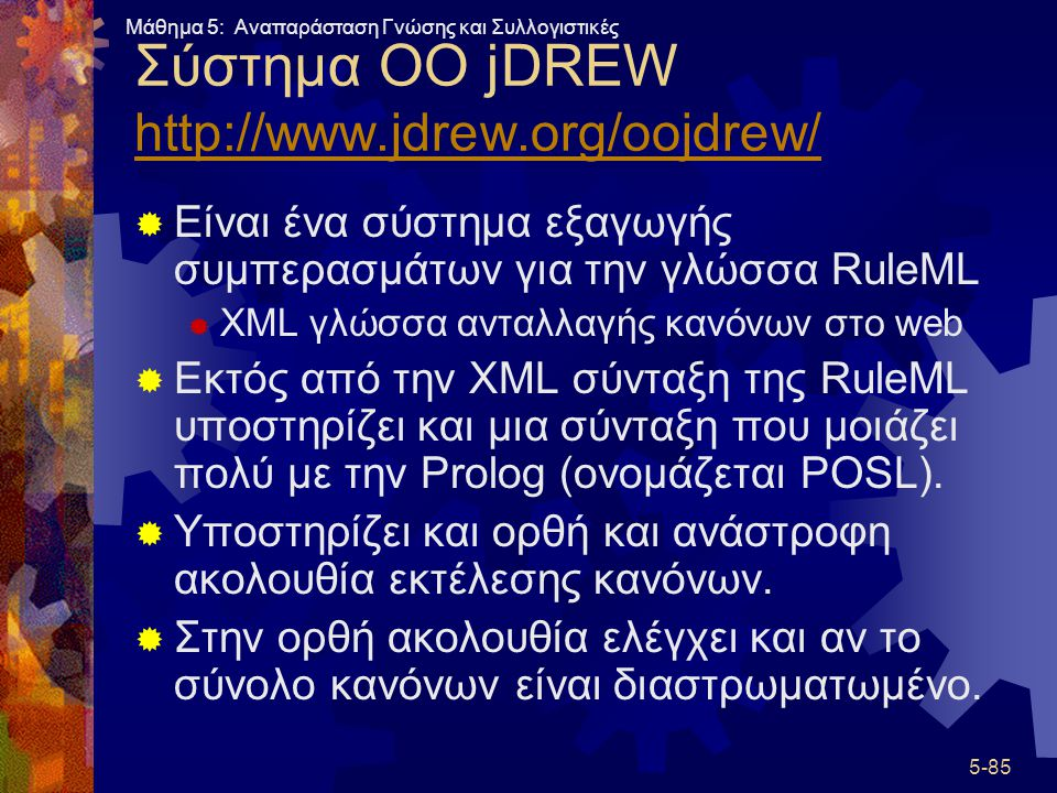 Σύστημα OO jDREW http://www.jdrew.org/oojdrew/
