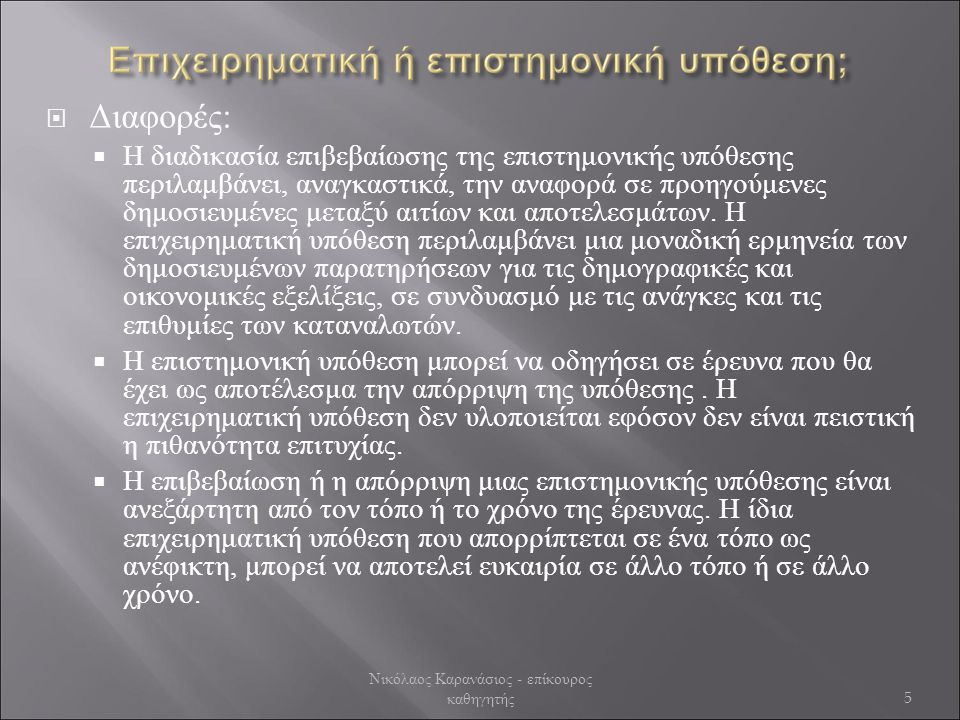 Νικόλαος Καρανάσιος - επίκουρος καθηγητής