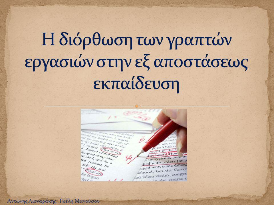 Η διόρθωση των γραπτών εργασιών στην εξ αποστάσεως εκπαίδευση