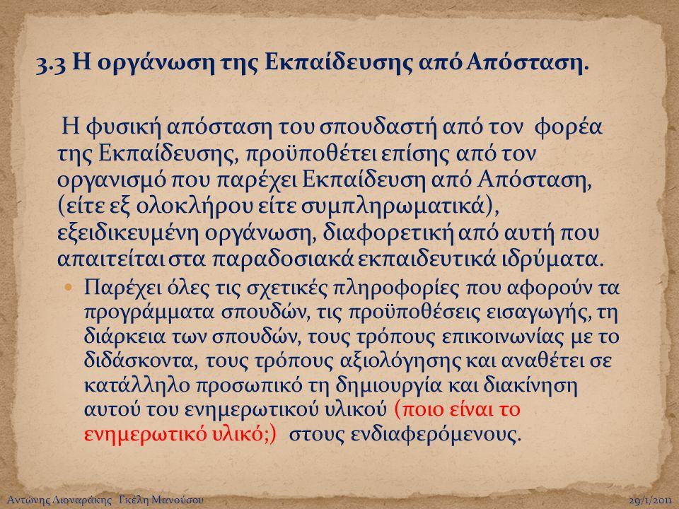 3.3 Η οργάνωση της Εκπαίδευσης από Απόσταση.