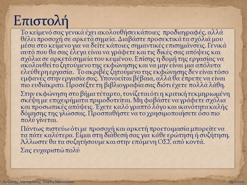 Eπιστολή
