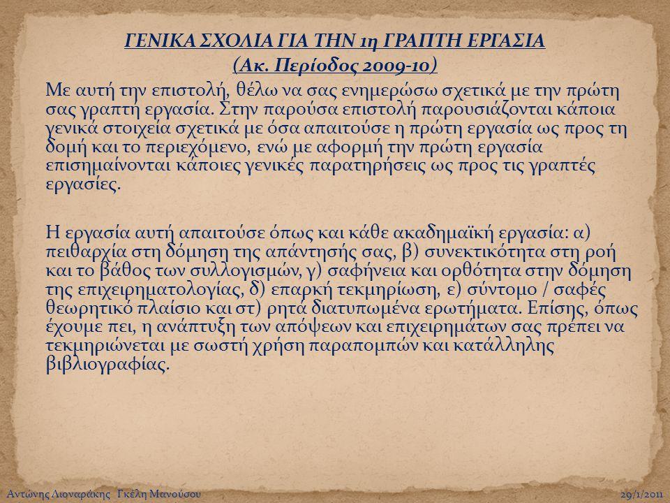 ΓΕΝΙΚΑ ΣΧΟΛΙΑ ΓΙΑ ΤΗΝ 1η ΓΡΑΠΤΗ ΕΡΓΑΣΙΑ (Ακ