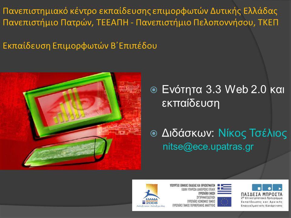 Ενότητα 3.3 Web 2.0 και εκπαίδευση