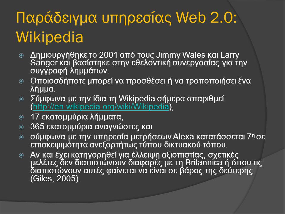 Παράδειγμα υπηρεσίας Web 2.0: Wikipedia