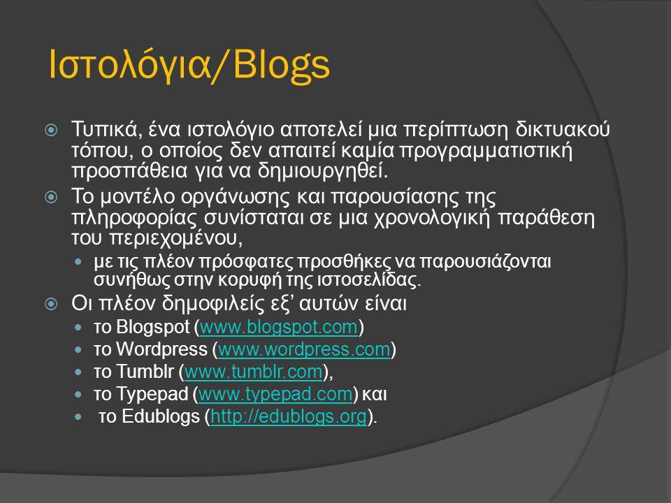 Ιστολόγια/Blogs