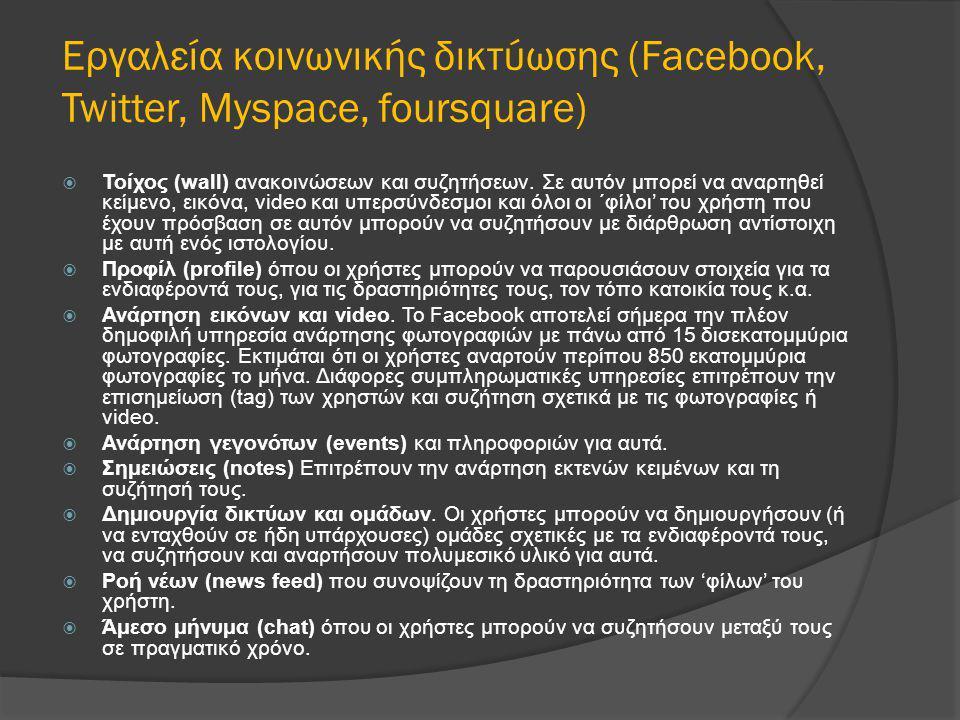 Εργαλεία κοινωνικής δικτύωσης (Facebook, Twitter, Myspace, foursquare)