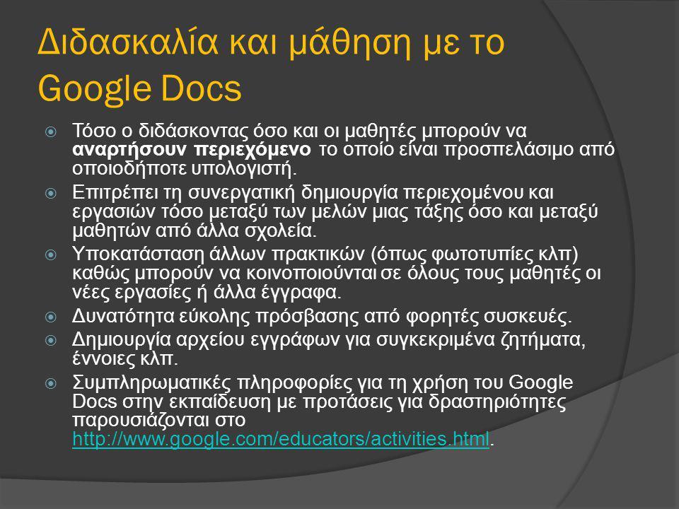 Διδασκαλία και μάθηση με το Google Docs