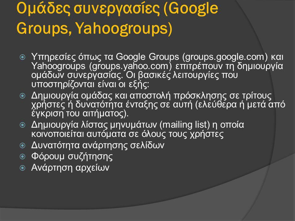 Ομάδες συνεργασίες (Google Groups, Yahoogroups)