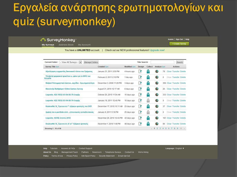 Εργαλεία ανάρτησης ερωτηματολογίων και quiz (surveymonkey)